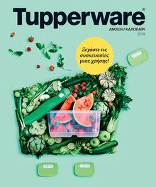 6545de5f304 Tupperware - Ανά Κατάλογο - Προϊόντα